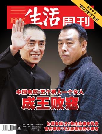 《三联生活周刊》2005年第44期封面和目录