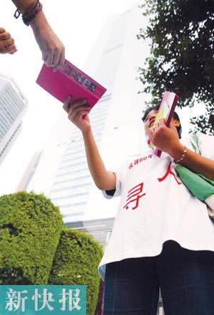 千万富豪征婚传单发往广州高级写字楼 多人应征