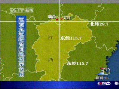 图文:江西九江瑞昌间发生5.7级地震示意图