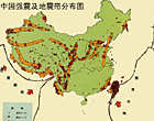 我国强震及地震带分布图