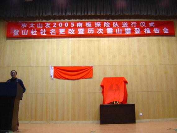 """农大26日晚举行了""""7+2""""送行仪式[组图]"""