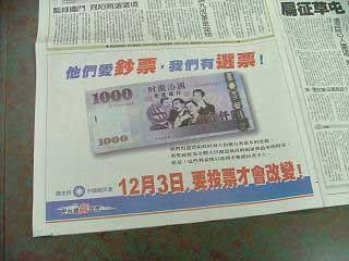 胡志强脱掉上衣背后题字 合成千元钞成文宣(图)