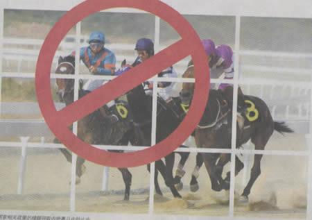 """亚洲最大的赛马场停赛 赌马被叫停""""惹急""""赛马"""