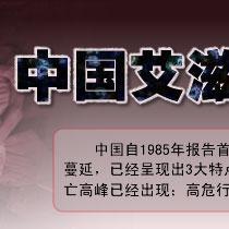 中国艾滋病二十年