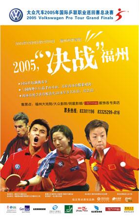 2005年国际乒联职业巡回赛总决赛 宣传海报