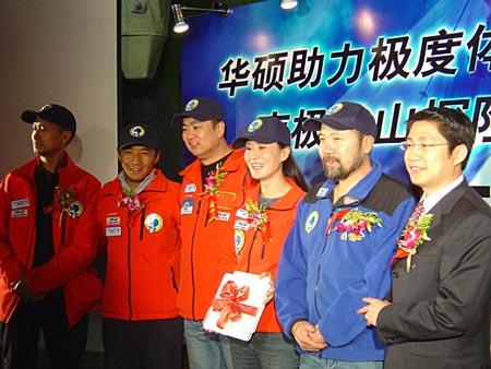 出征在即 华硕助力7+2南极登山探险队[组图]