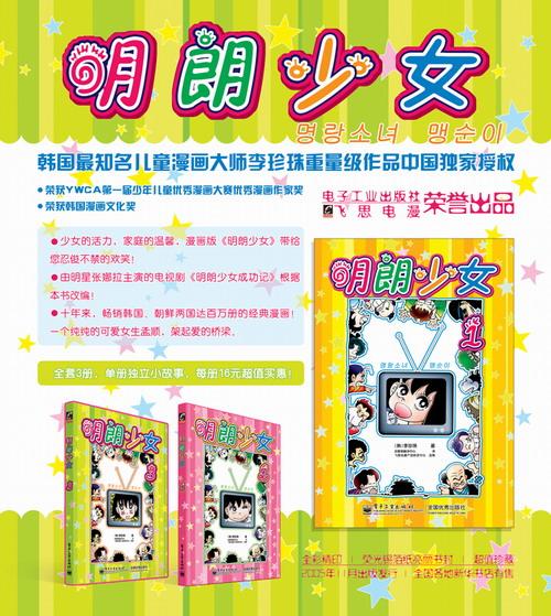 [漫闻]少女经典漫画《明朗漫画》v少女中国wp8软件下载儿童图片