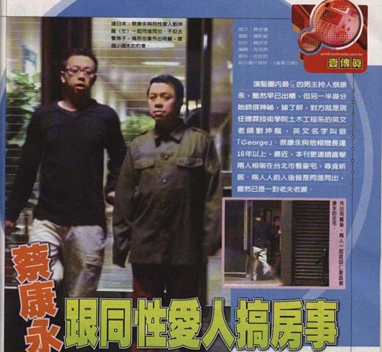 """组图:蔡康永与同性爱人""""短发版陶�础备惴渴�"""