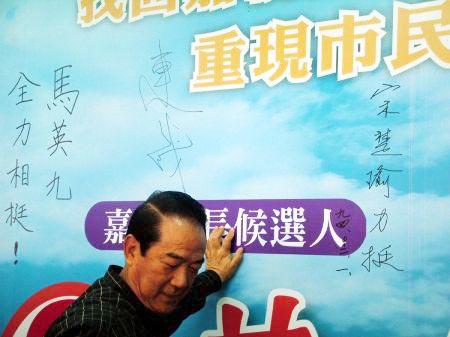 亲民党仅在连江县取胜 向国民党表示祝贺(图)