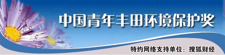 中国青年丰田环境保护奖