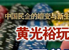 黄光裕  资本游戏  国美