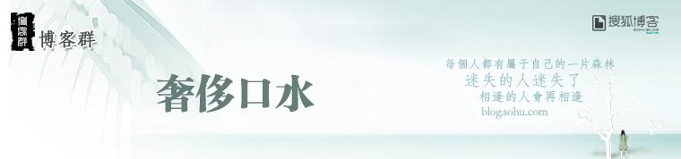 搜狐财经,财经评论,博客群