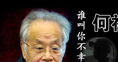 何祚庥:谁叫你不幸生在中国