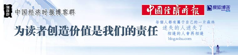 中国经济时报博客群