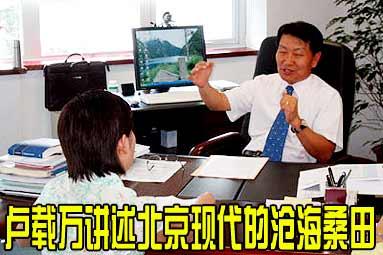 搜狐专访卢载万讲述北京现代的苍海桑田