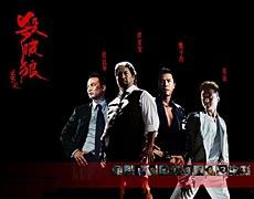 香港动作兼剧情电影《杀破狼》最新宣传海报