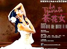 古典芭蕾《茶花女》