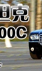 搜狐汽车消费指导性测试--克莱斯勒300C 2.7L