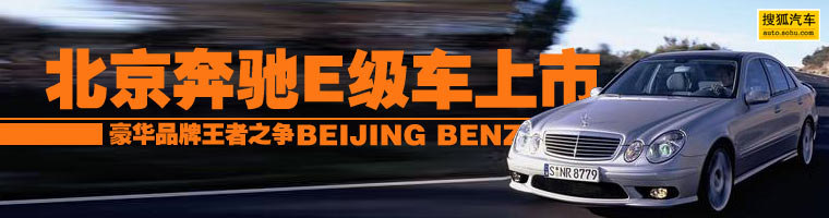 北京奔驰上市