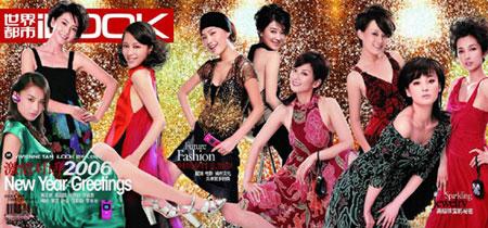 《ILOOK》新刊携手九大当红明星 激情对话2006