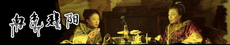 悬疑剧,《血色残阳》,何赛飞,赵琳