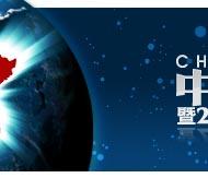 2006中国新视角高峰论坛