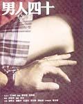 电影《姨妈的后现代生活》,周润发,斯琴高娃,赵薇