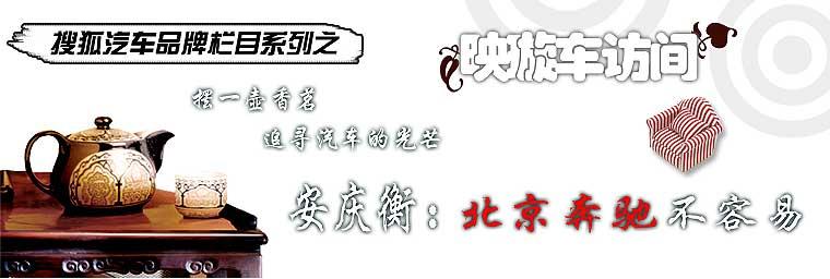映璇车访间 搜狐专访安庆衡奔驰国产不容易