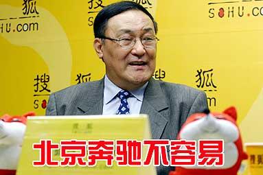 安庆衡:北京奔驰不容易