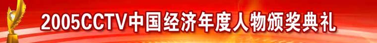 2005CCTV中国经济年度人物颁奖典礼
