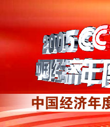 2005CCTV�й���������,�й���������,CCTV,����,����,����,CCTV,�������̨,��������,��ѡ,������ѡ,���������ѡ,�й��,��ѡ��,����,��ѡ��,����,�й�,�ƾ�,����Ƶ��,���Ӿ���Ƶ��,CCTV����Ƶ��