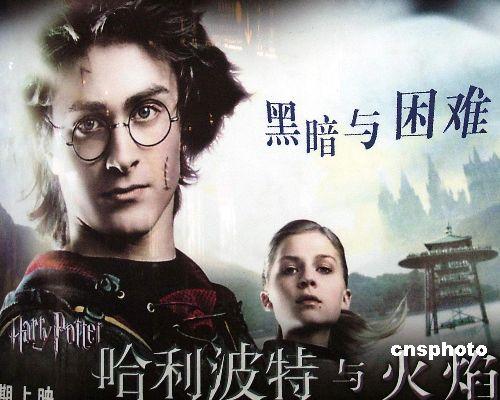 """调查网民话题之最""""哈利-波特""""成博客之王"""