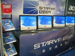 恒星视界PC TV-all in one系列一体机闪亮登场