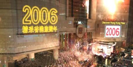 倒数2006:精采香港旅游年12月31日引爆(图)