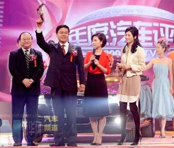 2005年CCTV中国年度汽车评选正式揭晓