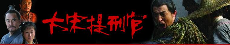 36集电视剧《大宋提刑官》