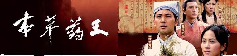 TVB医道传奇《本草药王》