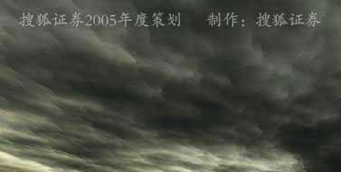 2005中国股市回顾,2005中国股市档案,股市盘点,搜狐证券