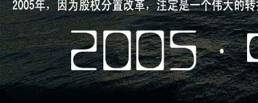 2005中国股市,2005中国股市档案,股市盘点,搜狐证券