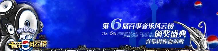 第6届百事音乐风云榜颁奖盛典