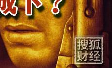 搜狐财经五道口争鸣:贸易战不可避免?