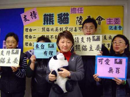 台当局阻挠熊猫入岛 国亲寻求多途径反制(图)