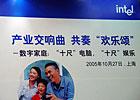 上海IDF:数字家庭产业链初步形成