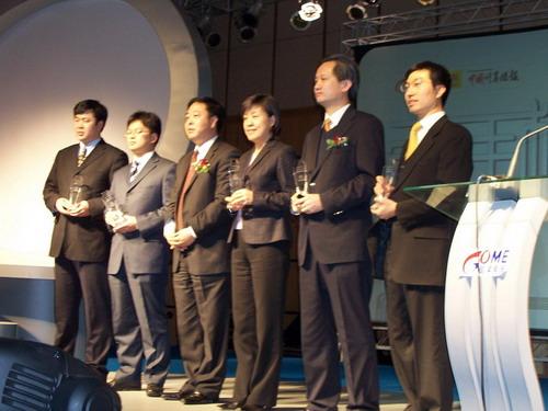 2005年度手机颁奖典礼