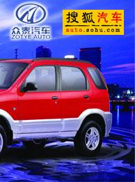 众泰2008 小型休闲车新车上市