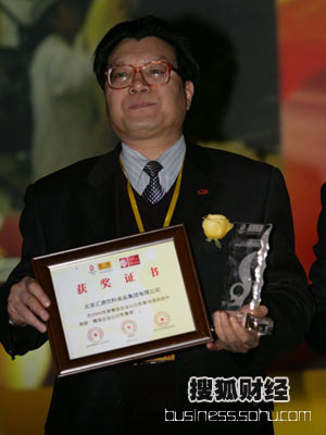 图:北京汇源饮料公司企业代表领取最具企业公众形象奖(1)