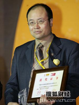 图:平安保险获得最具企业公众形象奖(2)