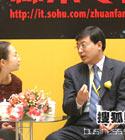 搜狐财经2006新视角高峰论坛