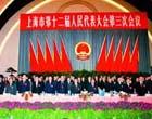 2005年上海两会