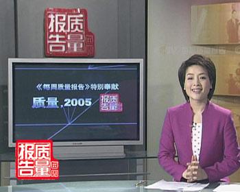 """央视《每周质量报告》:""""质量,2005"""""""
